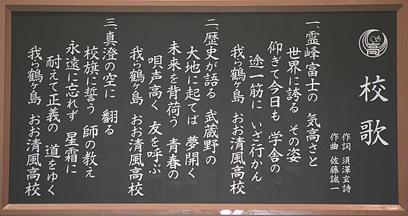 鶴ヶ島清風高等学校校歌