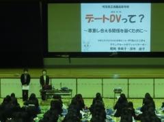 DV防止講演会