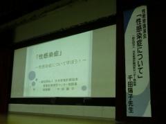 性教育講演会