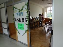 毛呂山高校同窓会