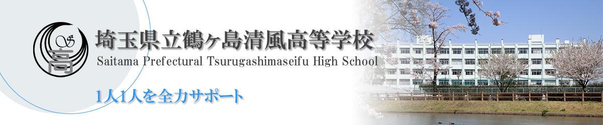 埼玉県立鶴ヶ島清風高等学校