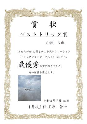 ベストトリック賞